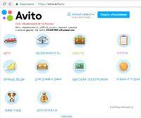 как зарегистрироваться на Авито бесплатно