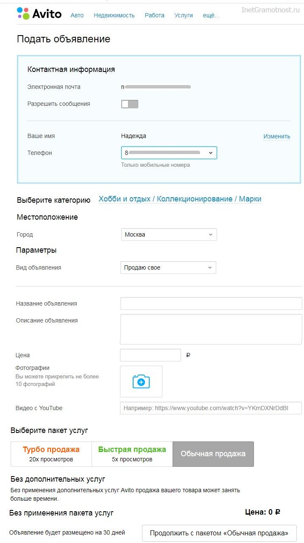 Как зарегистрироваться на Авито и подать объявление   Интернет ... e0867e0af53