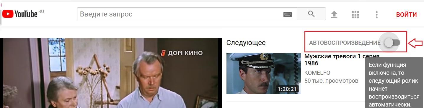 автовоспроизведение Youtube
