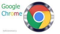 Google Chrome обновить до последней версии