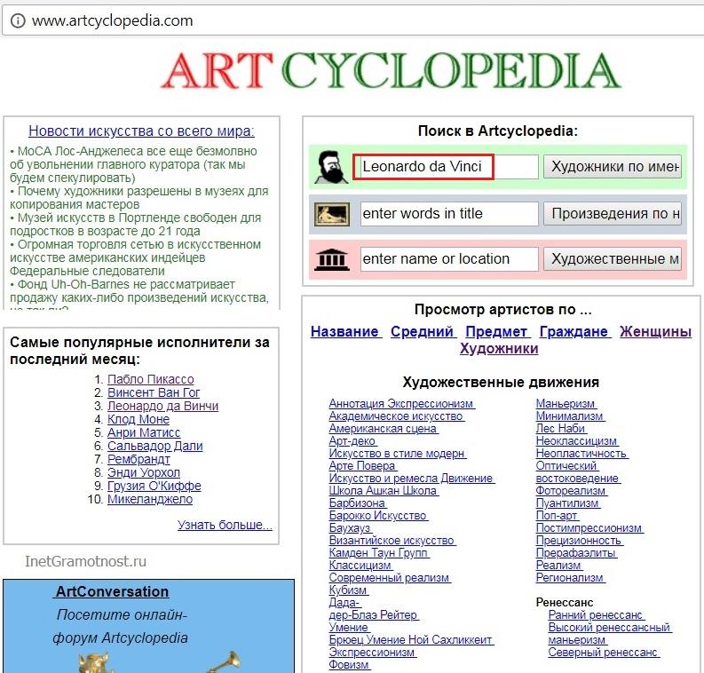 Поиск художников, картин, направлений в искусстве с помощью Artcyclopedia.com