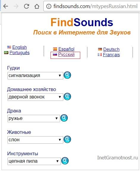 Поиск необычных звуков с помощью FindSouds.com