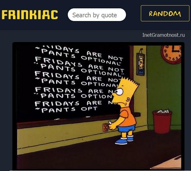 Поисковик Frinkiac.com по сериалу Симпсоны
