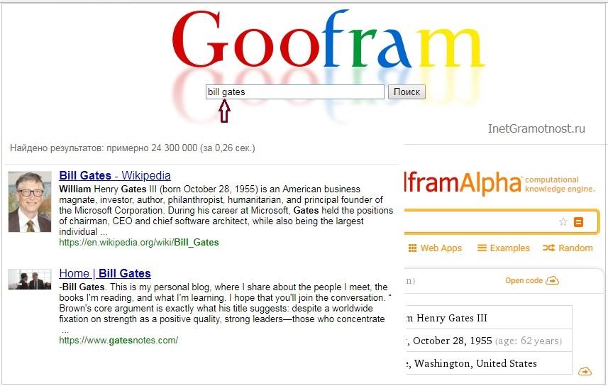 Поиск одновременно в двух поисковиках: Google и Wolfram Alfa