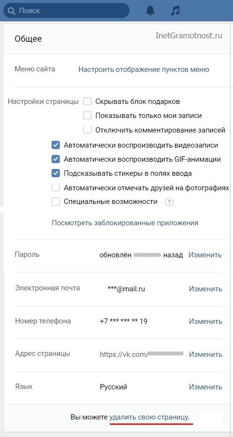Ссылка Удалить свою страницу ВК