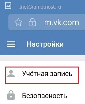 Учетная запись ВКонтакте