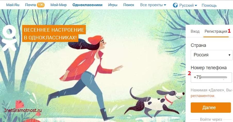 Восстановление доступа к страничке в Одноклассниках