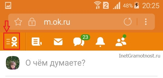 иконка ОК на телефоне