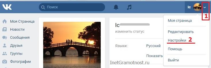 Настройки страницы ВКонтакте