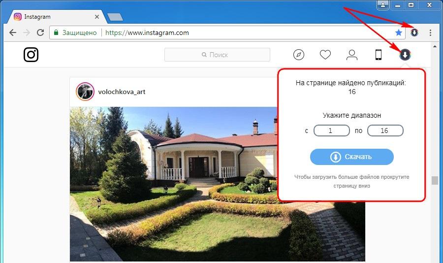 Кнопка в Google Chrome Скачать с Инстаграм