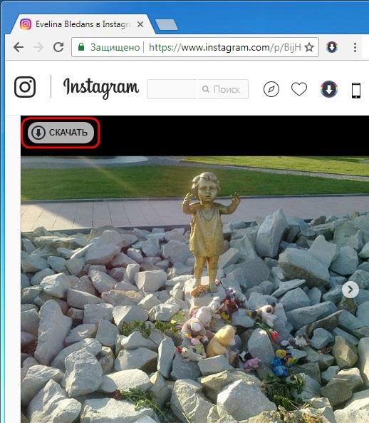 Кнопка Скачать на фото в Инстаграм