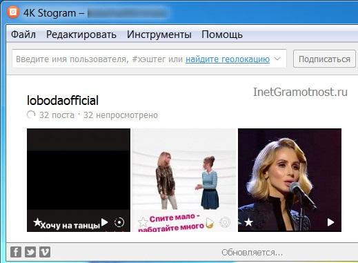 Окно 4K Stogram, где находятся скачанные фото и видео