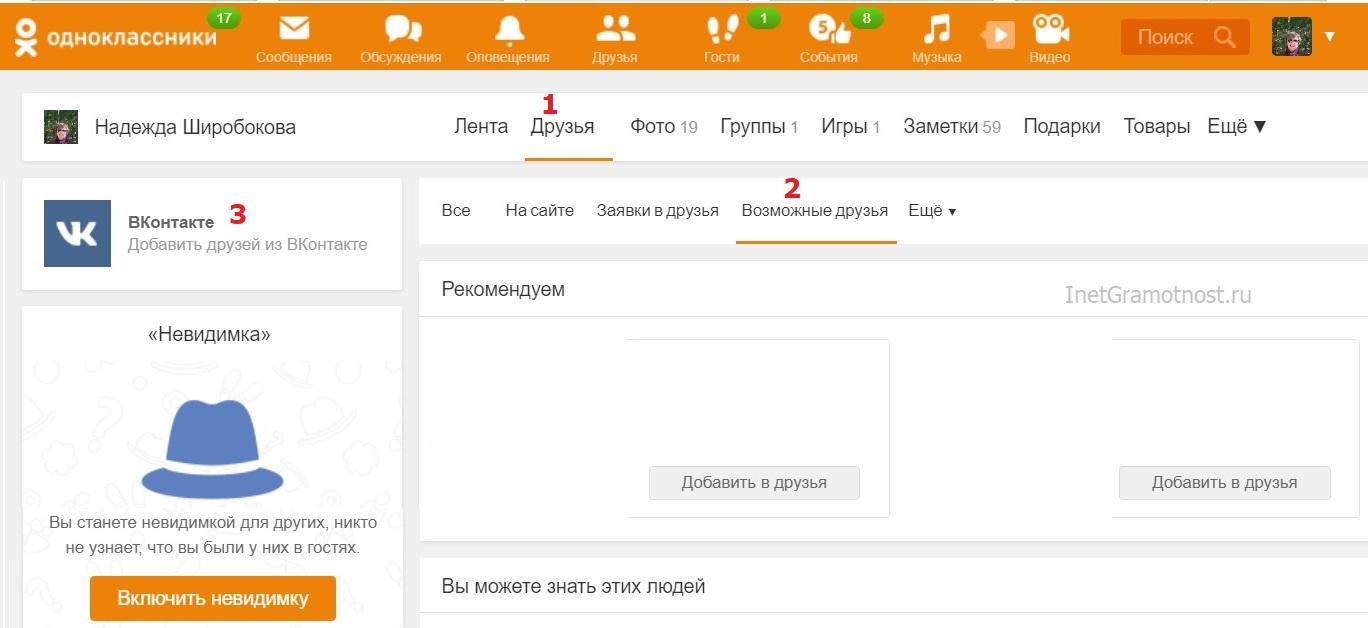Поиск возможных друзей в Одноклассниках