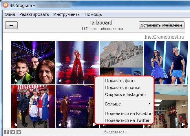 В окне 4K Stogram есть опции Поделиться на Facebook и в Twitter