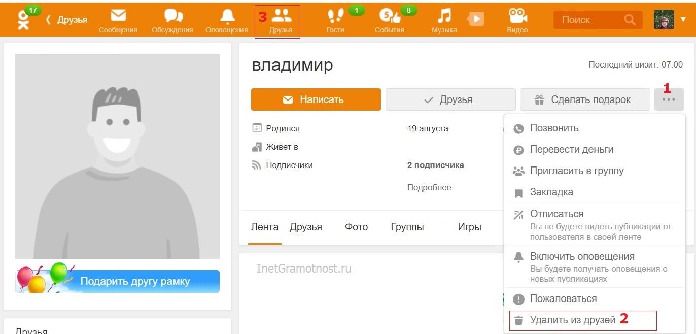 На личной страничке друга кнопка Удалить из друзей в Одноклассниках