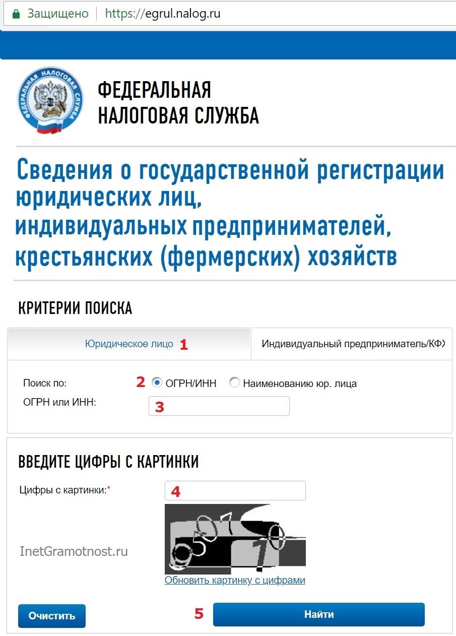 Сайт ФНС для проверки подлинности ОГРН