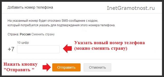 Указать новый номер телефона в Одноклассниках