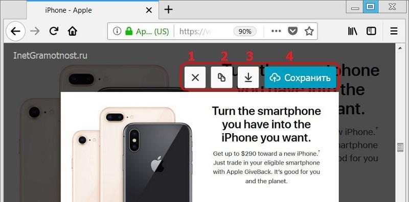 Выбор что делать со скриншотом в Мозилле