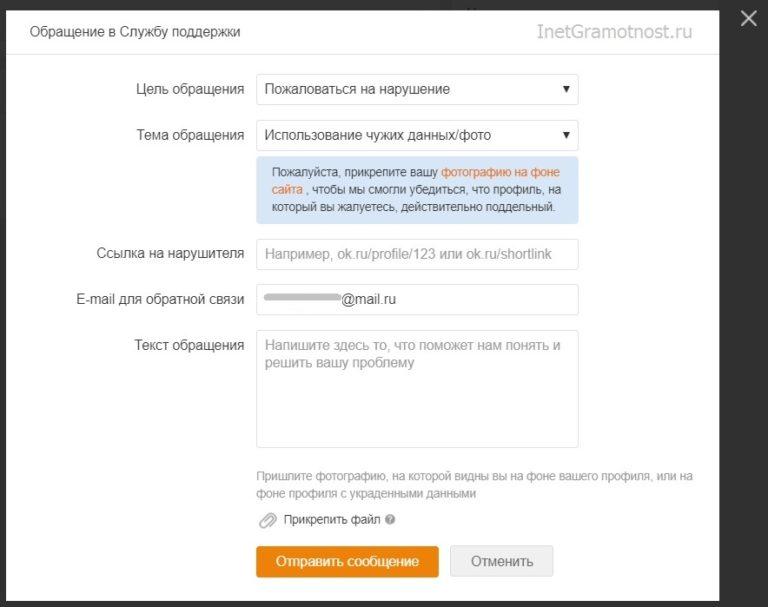как заблокировать пользователя на мамба