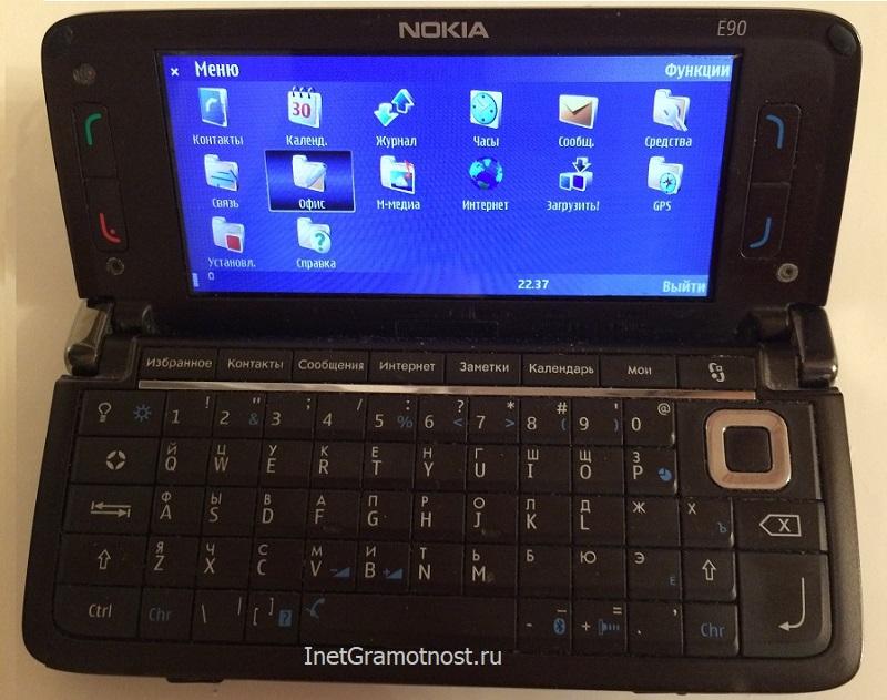Коммуникатор Nokia в развернутом виде