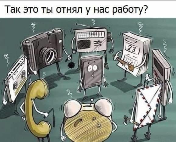 смартфон заменил многое