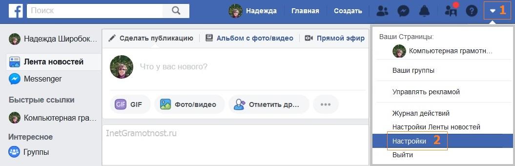 Где настройки Фейсбука
