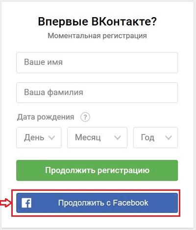 Регистрация ВКонтакте через страницу на Фейсбуке