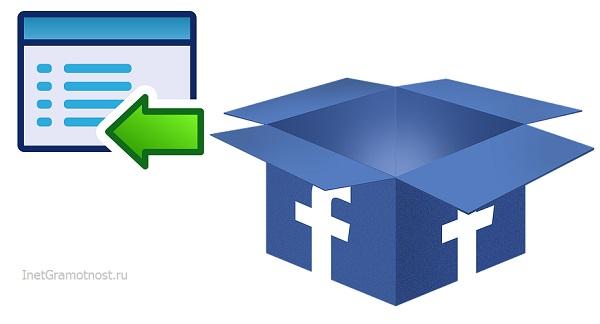 скачать копию своих данных с Фейсбука