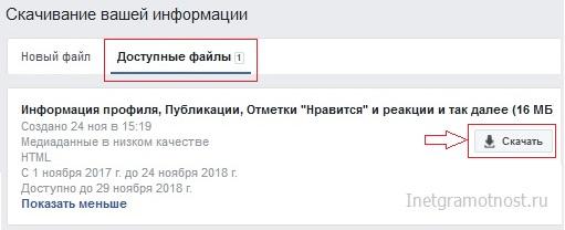 скачать свои данные, собранные Фейсбуком