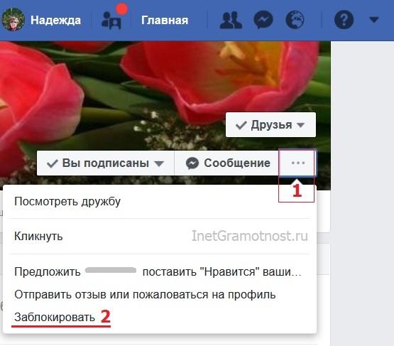 Как заблокировать человека на его страничке