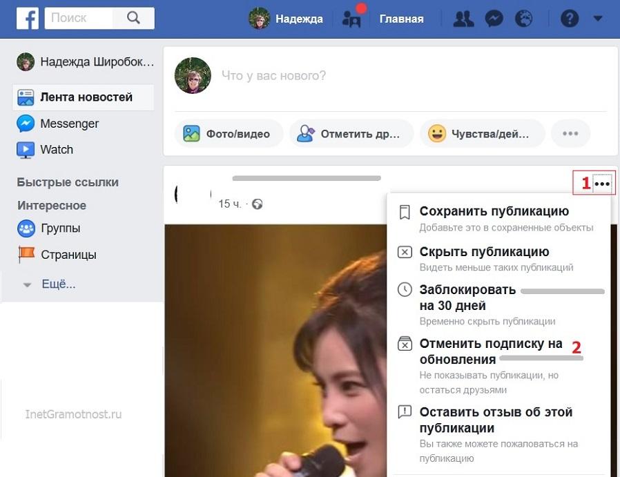 отменить подписку на обновления человека Facebook