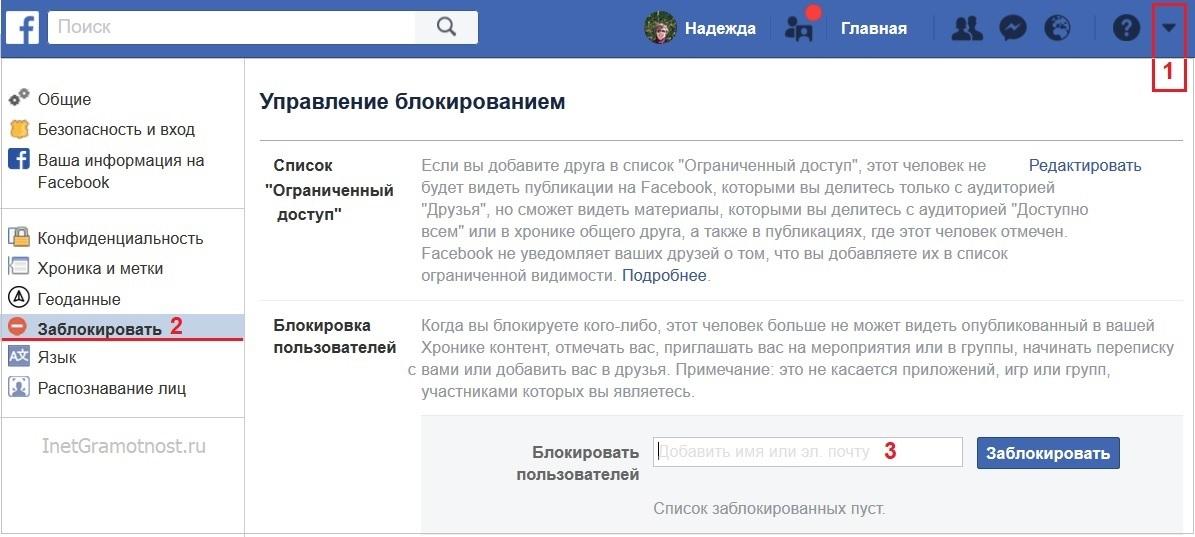 Заблокировать человека на Facebook