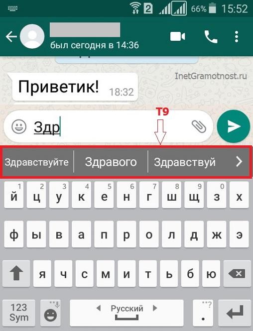 t9 Андроид