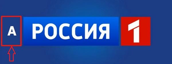 Россия 1 аналоговое или цифровое ТВ