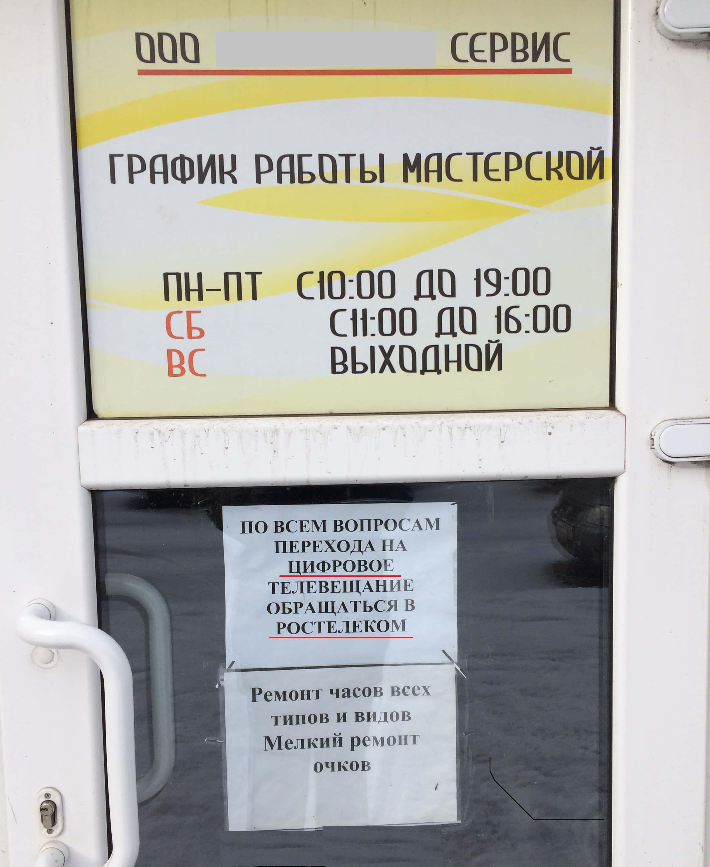 по вопросам перехода на цифровое телевещание обращаться в Ростелеком