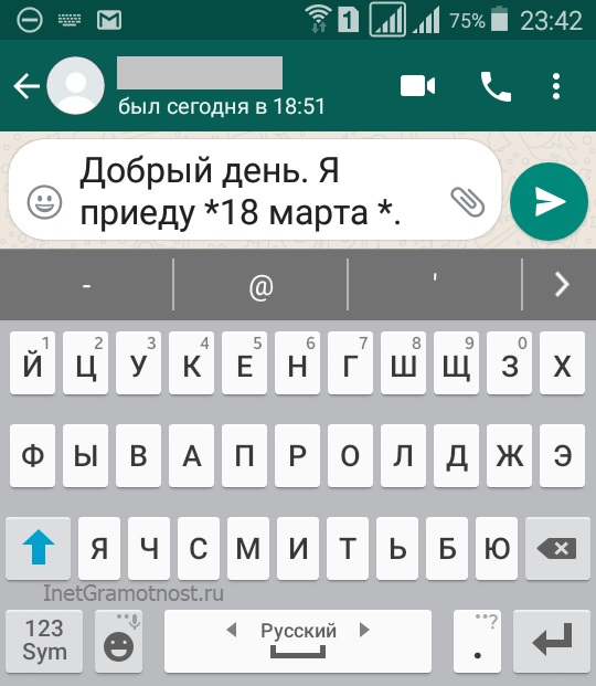 выделение текста на WhatsApp жирным