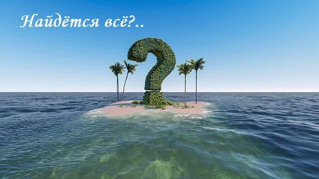 найти ответ на любой вопрос