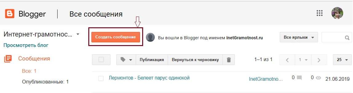 Кнопка Создать сообщение Блоггер