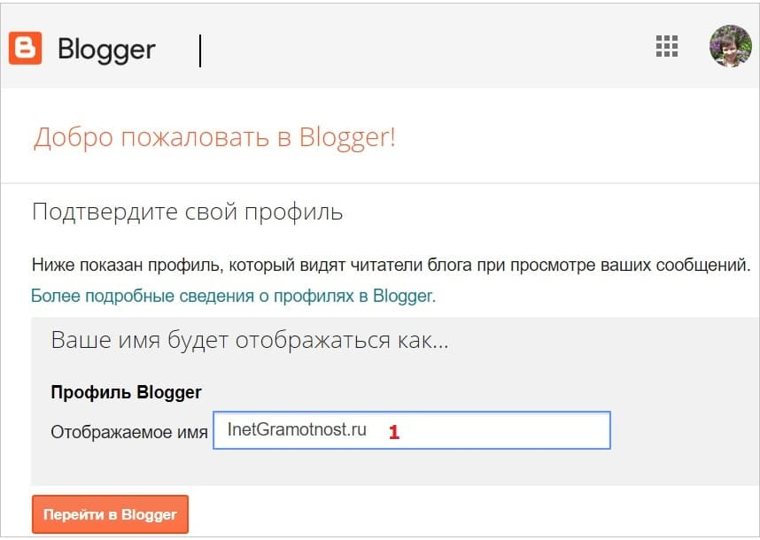 имя для профиля Blogger