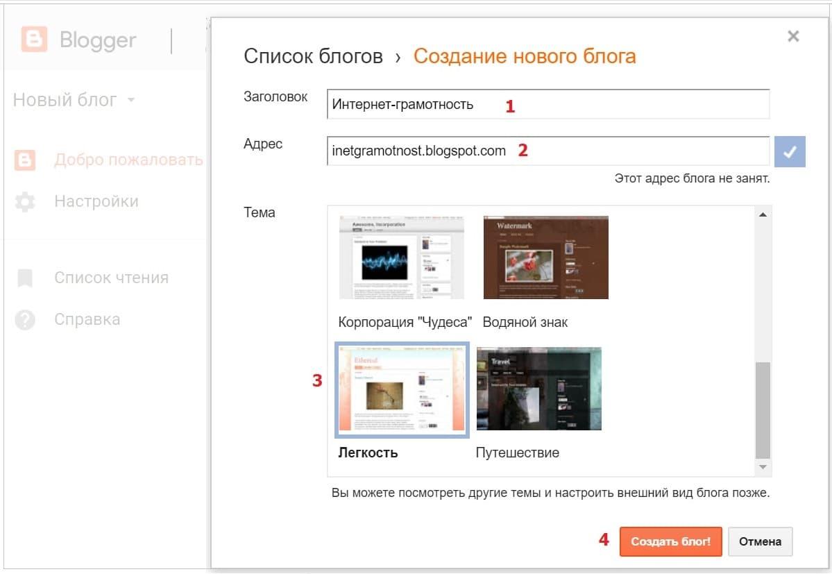 Ввод заголовка блога, адреса и выбор темы Блоггер