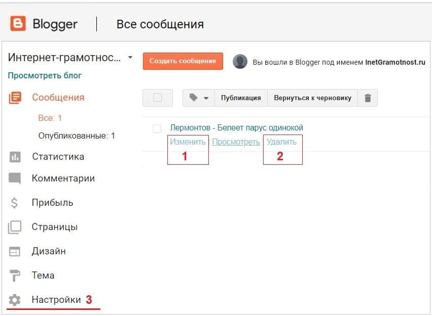 изменить сообщение просмотреть удалить Блоггер