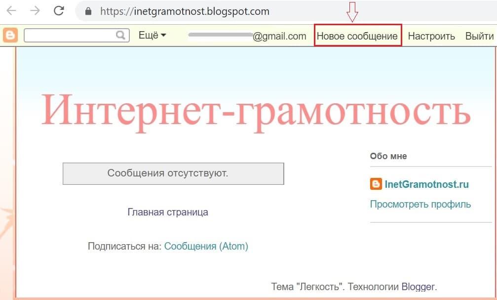 новый блог Блоггер пока нет сообщений