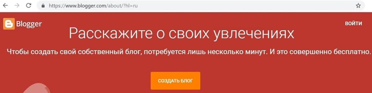 Создать бесплатный блог на blogger com