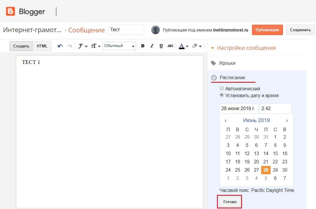 задать дату и время публикации Блоггер