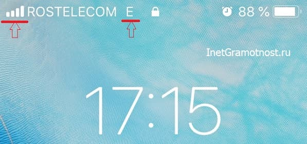 Буква E на телефоне это подключение к 2G