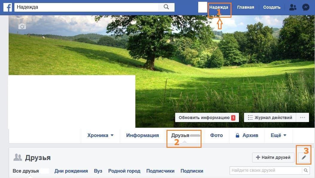 Где настройки скрыть друзей в Фейсбук