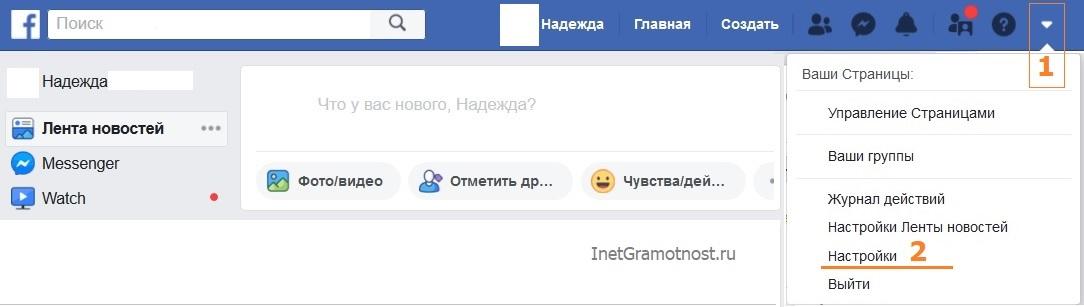Где общие настройки страницы на Фейсбуке