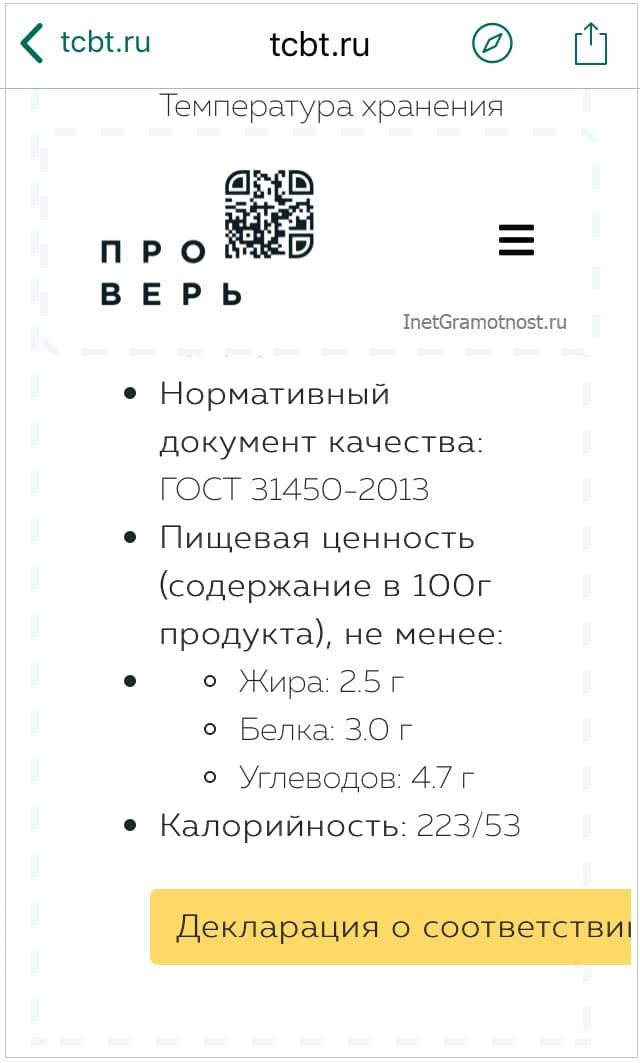 Дополнительные сведения о продукции по QR коду