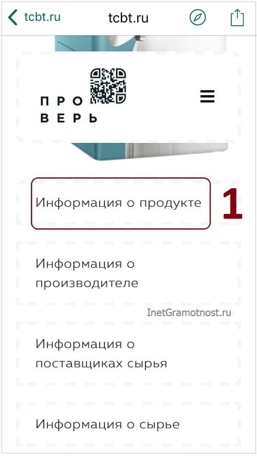 Информация о продукции по QR коду