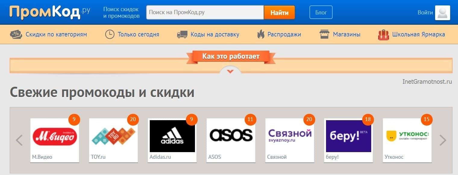 Промокод.ру для получения промокодов